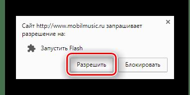MP3 Kesici web sitesinde Adobe Flash Player'ın dahil edilmesindeki izinler onaylanabilir düğme