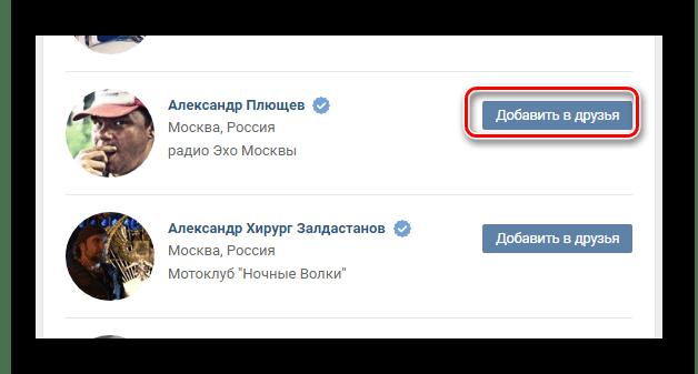 在VKontakte网站上使用Add作为朋友在朋友段中