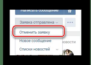 Χρησιμοποιώντας το κουμπί Ακύρωση στη σελίδα του χρήστη στην ιστοσελίδα VKontakte