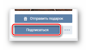 Using the Subscribe to the User page on VKontakte website