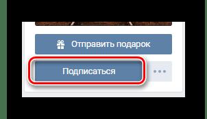 使用订阅vKontakte网站上的用户页面