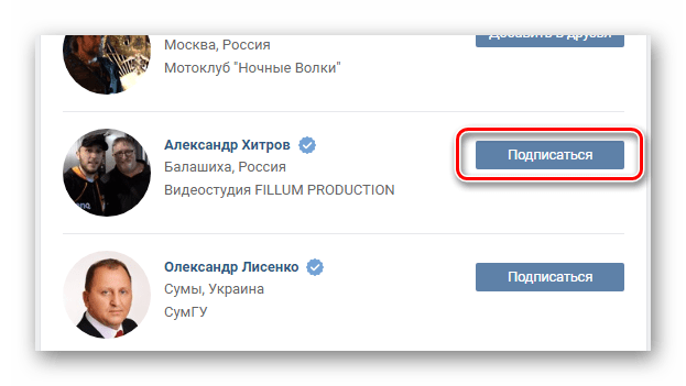 Use Button Subscribe in Friends section on VKontakte website