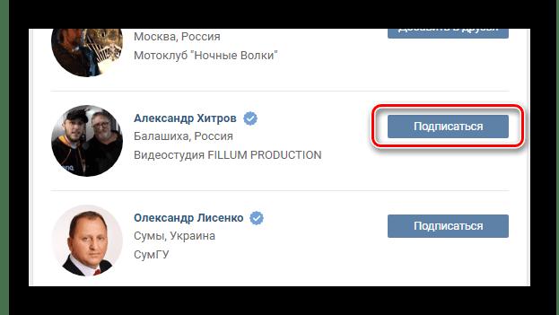 Χρήση Κουμπί Εγγραφείτε στο τμήμα φίλων στην ιστοσελίδα VKontakte