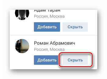 Use the button to hide in the Application section as a friend in your mobile application VKontakte