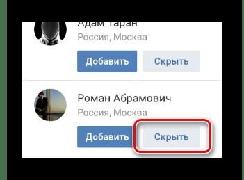 Χρησιμοποιήστε το κουμπί για να αποκρύψετε στην ενότητα Εφαρμογή ως φίλο στην εφαρμογή κινητής τηλεφωνίας σας Vkontakte
