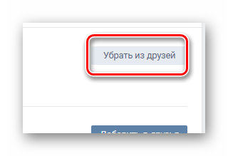 使用按钮在VKontakte网站上的朋友段中从朋友删除