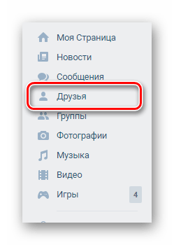 Μεταβείτε στους φίλους του τμήματος μέσω του κύριου μενού στην ιστοσελίδα του Vkontakte