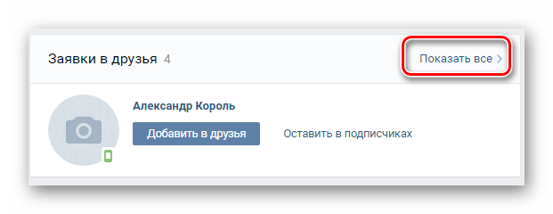 Transition to the section Application in Friends in the section Friends on VKontakte website