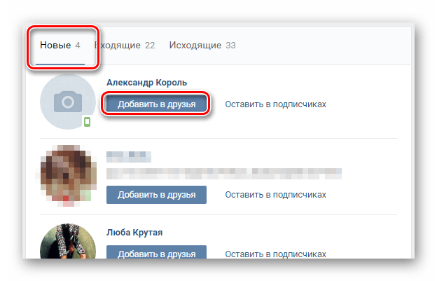 The process of adding a user friend in friends section on VKontakte website