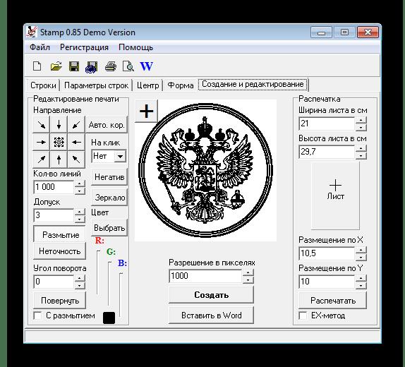 برنامج لرسم الأختام برامج لإنشاء الأختام والطوابع