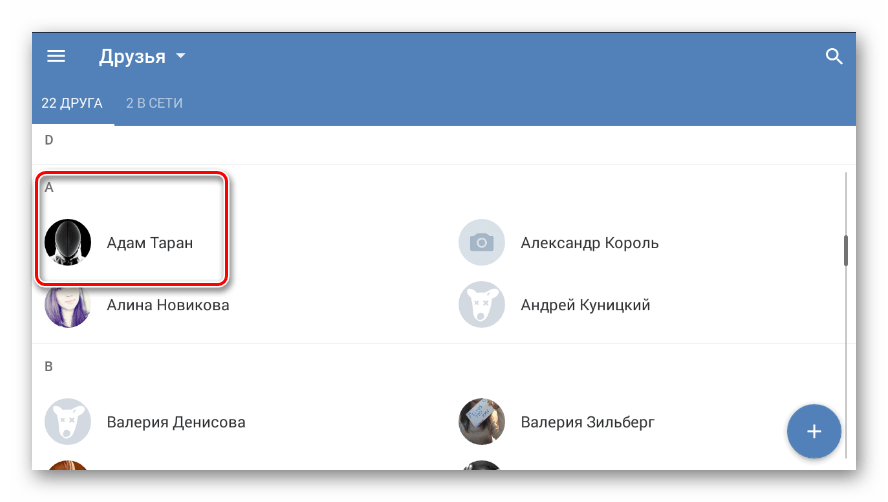Successfully added friend in the section Friends in Mobile Application VKontakte