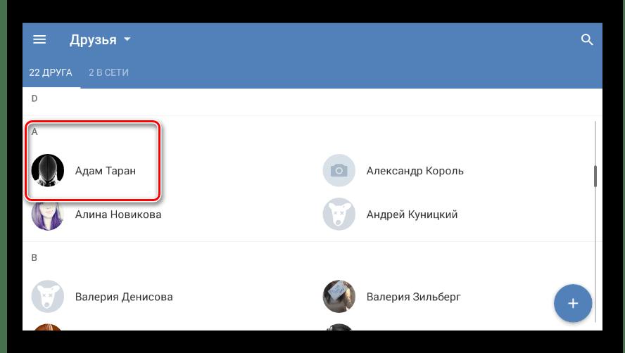在移动应用程序VKontakte中成功添加了朋友的朋友