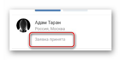 Successfully accepted invitation in the Application section of friends in the mobile application VKontakte