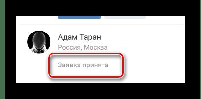 Αποδέχθηκε με επιτυχία την πρόσκληση στην ενότητα Εφαρμογής των φίλων στην κινητή εφαρμογή Vkontakte