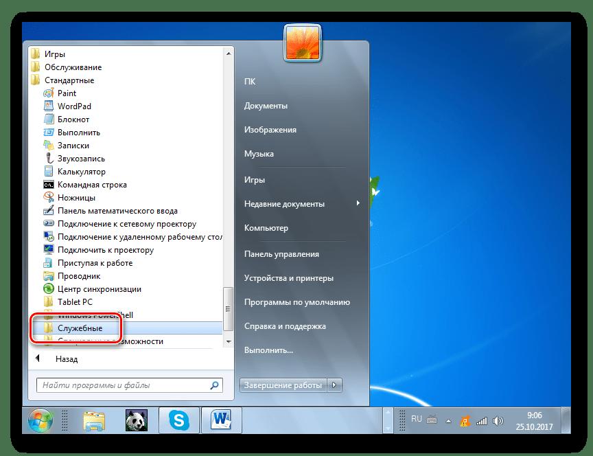 """使用Windows 7中的""""开始""""菜单登录目录服务"""