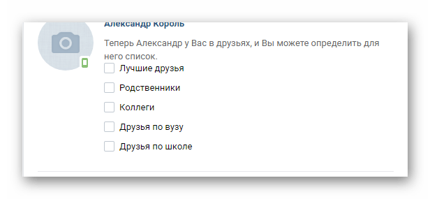 Selection of user relationships in the Application Applications section on VKontakte website