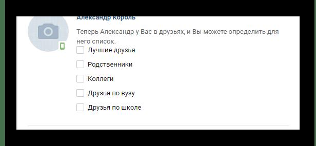 在VKontakte网站上的应用程序应用程序中的用户关系选择