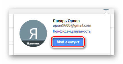 जीमेल सेवा वेबसाइट पर मेरा खाता बटन का उपयोग करना