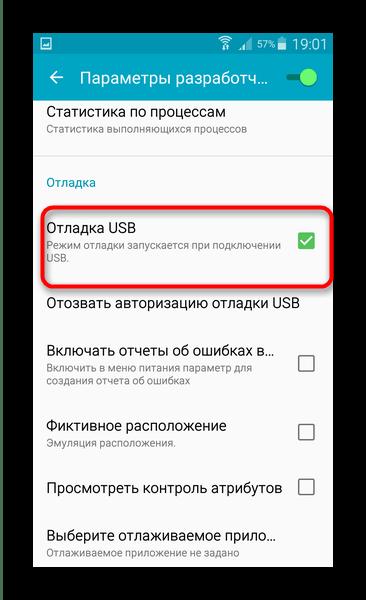 개발자 매개 변수에서 USB 디버깅