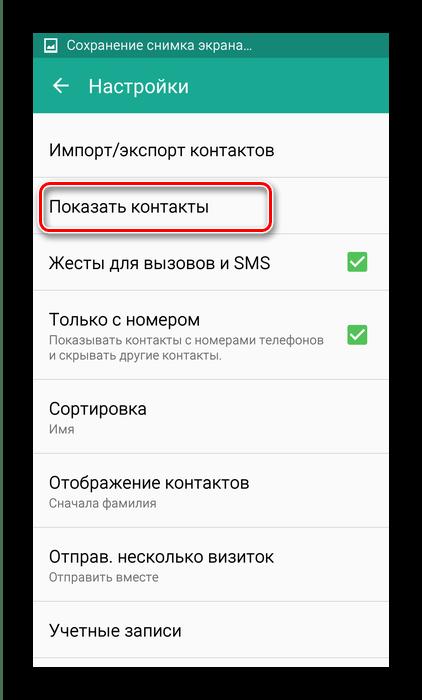 Yhteystietojen näyttäminen Samsung-laitteessa