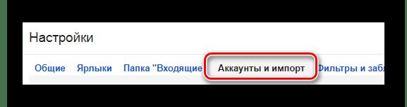 जीमेल सेवा वेबसाइट पर पासवर्ड चेंज पेज पर जाएं
