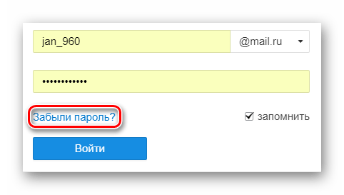 Mail.ru सेवा वेबसाइट पर पासवर्ड रिकवरी में संक्रमण