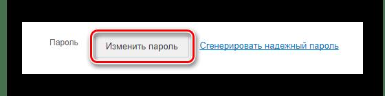 Mail.ru सेवा वेबसाइट पर एक नया पासवर्ड दर्ज करने के लिए जाएं