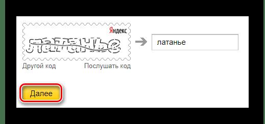 Yandex मेल सेवा वेबसाइट पर पहुंच को पुनर्स्थापित करना जारी रखें