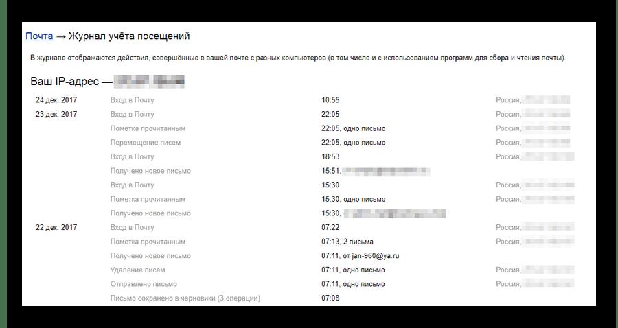 Yandex मेल सेवा की वेबसाइट पर विज़िट के लॉग का अध्ययन करने की प्रक्रिया
