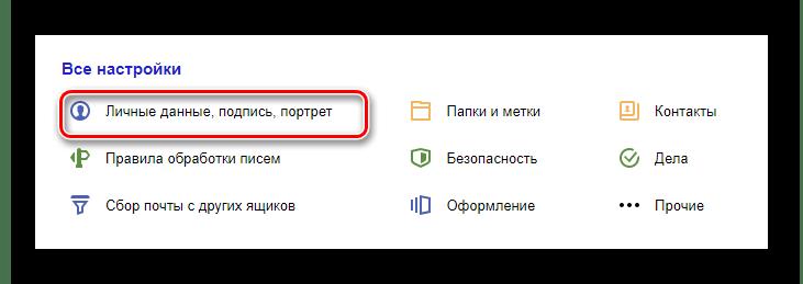 El proceso de transición a la visualización de datos personales en el sitio web oficial del Servicio Postal de Yandex