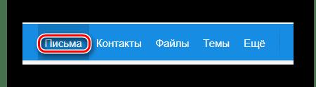 El proceso de transición a la sección de letras en el sitio web oficial del servicio postal mail.ru