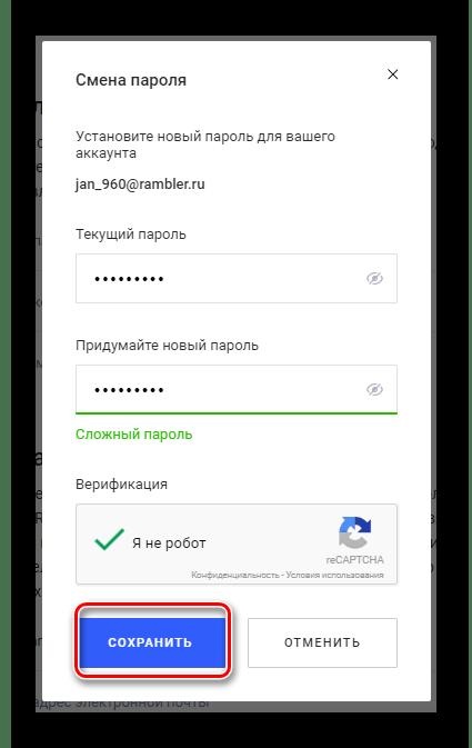 मेल की रैंबलर सेवा पर एक नया पासवर्ड सहेजने की प्रक्रिया