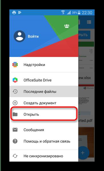 मुख्य मेनू OfficeSuite पर खुला