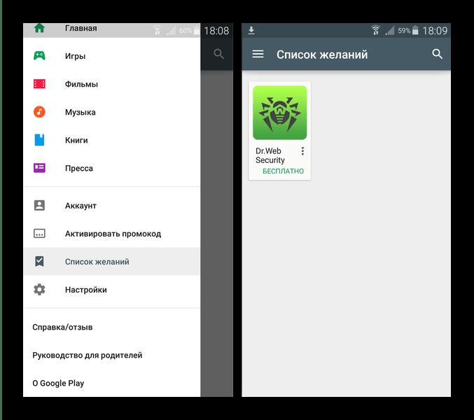 Κατάλογος των επιθυμητών εφαρμογών στο Google Play