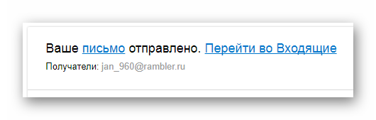 Inviato con successo la lettera sul sito ufficiale del servizio postale di Mail.RU