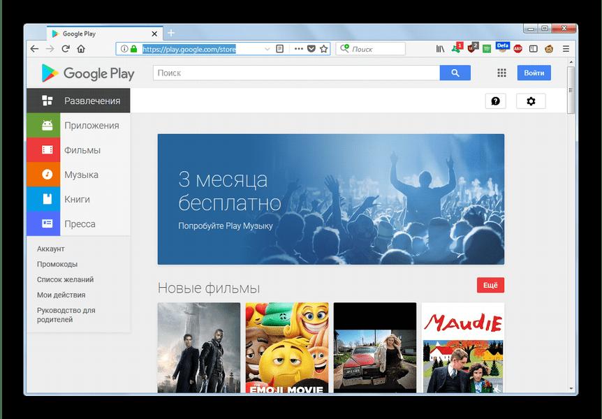 Web έκδοση του Google Play, ανοίξτε μέσω του Mozilla Firefox