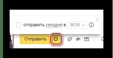 Capacità di utilizzare in seguito invio di lettere sul sito ufficiale del servizio postale Yandex