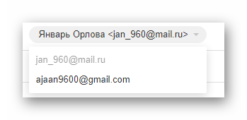 Posibilidad de cambiar la dirección del remitente en el sitio web oficial de Mail.Ru Servicio Postal