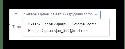 La capacidad de cambiar el correo en el sitio web oficial del Servicio Postal de Gmail