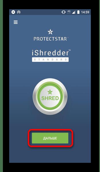 Как удалить файл с андроида если нет разрешения на удаление