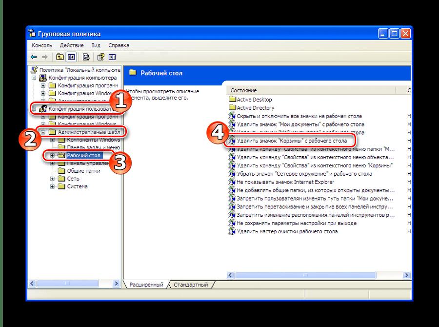 Przejdź do ustawienia ikony koszyka w oknie zasad grupy Windows XP