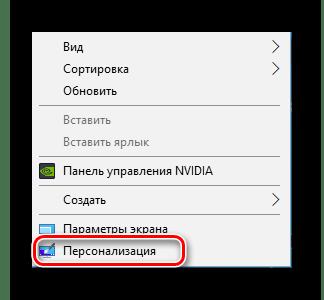 Przejście do parametrów personalizacji w systemie Windows 10