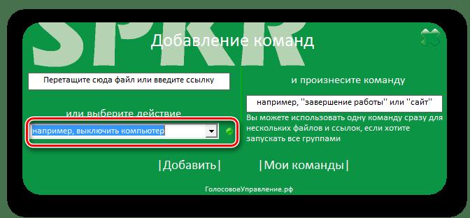 Przełącz na dobór działania w programie głośnikowym w systemie Windows 7