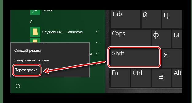 Reboot sistem sambil menahan kekunci Shift pada Windows 10