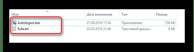 autogon程序的存档内容