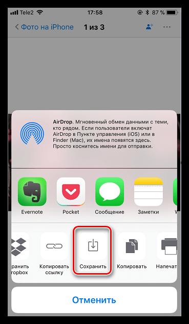 как добавить логотип на фото в айфоне внешняя панель
