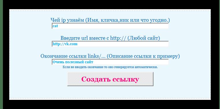 Link létrehozási oldala az áldozat IP-címének nyomon követéséhez a SpeedTester szolgáltatásban