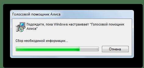Instalowanie Alice Voice Assistant w systemie Windows 7