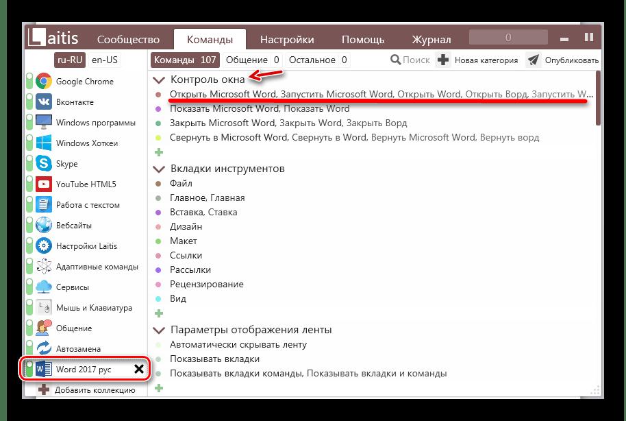 Karta zespołu z zestawem uszkodzonych poleceń w kategorii Laitis w systemie Windows 7