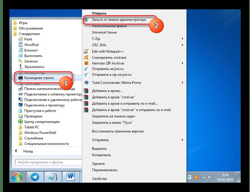 Exécution de la ligne de commande pour le compte de l'administrateur via le menu contextuel à partir du répertoire standard à l'aide du bouton Démarrer de Windows 7